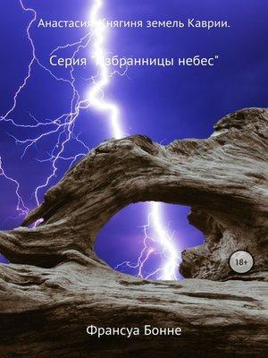 cover image of Анастасия. Княгиня земель Каврии