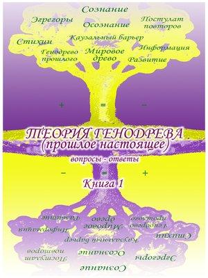 cover image of Учебник развития сознания. Вопросы и ответы. Книга 1. Генодрево. Теория