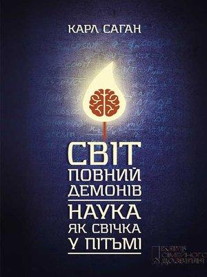 cover image of Світ, повний демонів. Наука як свічка у пітьмі