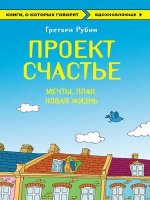 cover image of Проект Счастье. Мечты. План. Новая жизнь