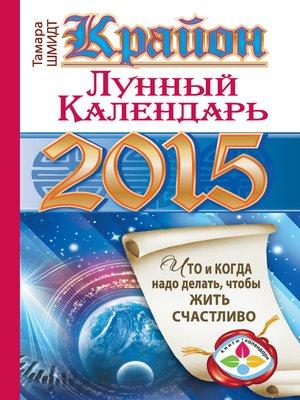 cover image of Крайон. Лунный календарь на 2015 год. Что и когда надо делать, чтобы жить счастливо