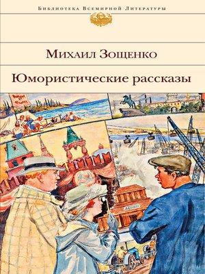 cover image of Юмористические рассказы