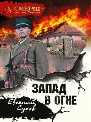 cover image of Запад в огне