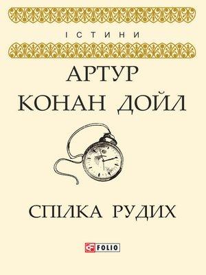 cover image of Спілка рудих