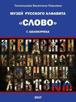 cover image of Музей русского алфавита «Слово». Сборник стихотворений