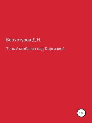 cover image of Тень Атамбаева над Киргизией