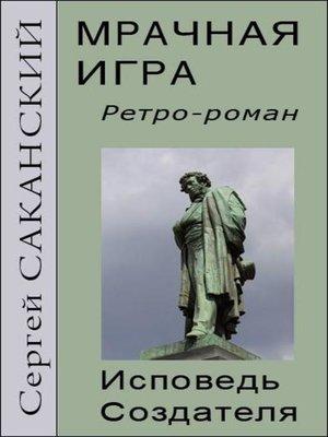 cover image of Мрачная игра. Исповедь Создателя