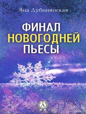 cover image of Финал новогодней пьесы