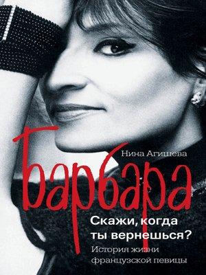 cover image of Барбара. Скажи, когда ты вернешься?