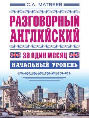 cover image of Разговорный английский за один месяц. Начальный уровень