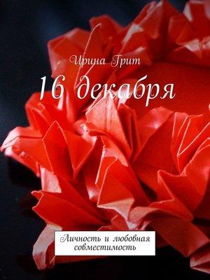 cover image of 16 декабря. Личность илюбовная совместимость
