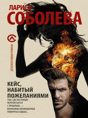 cover image of Кейс, набитый пожеланиями