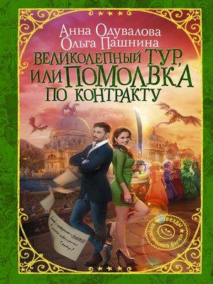 cover image of Великолепный тур, или Помолвка по контракту