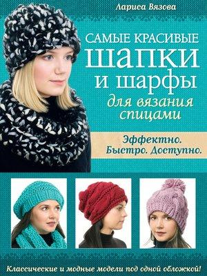 cover image of Самые красивые шапки и шарфы для вязания спицами