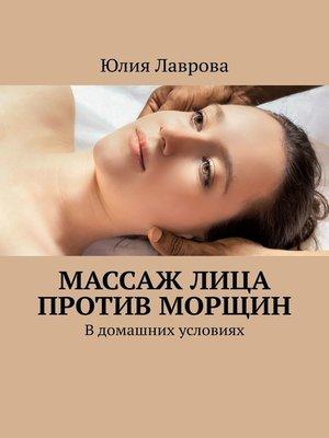 cover image of Массаж лица против морщин. В домашних условиях