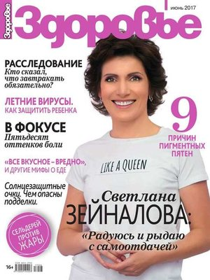 cover image of Здоровье 06-2017