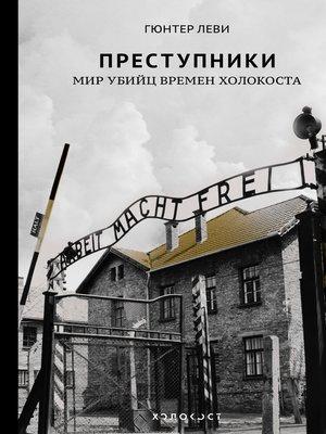 cover image of Преступники. Мир убийц времен Холокоста