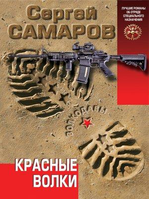 cover image of Красные волки