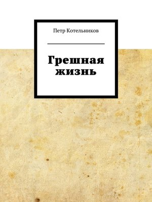 cover image of Грешная жизнь