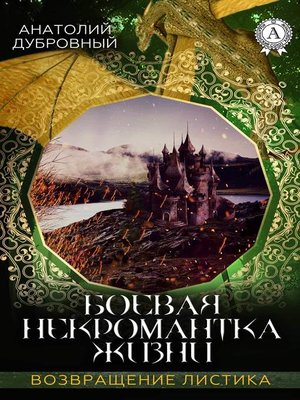 cover image of Боевая некромантка жизни