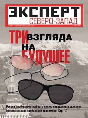 cover image of Эксперт Северо-Запад 25-26-2011