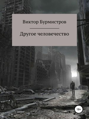 cover image of Другое человечество