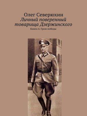 cover image of Личный поверенный товарища Дзержинского. В пяти томах. Книга 4. Гром победы