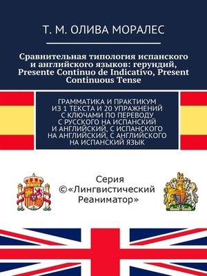 cover image of Сравнительная типология испанского ианглийского языков