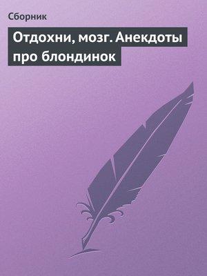cover image of Отдохни, мозг. Анекдоты про блондинок