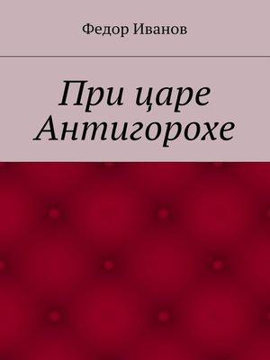 cover image of При царе Антигорохе