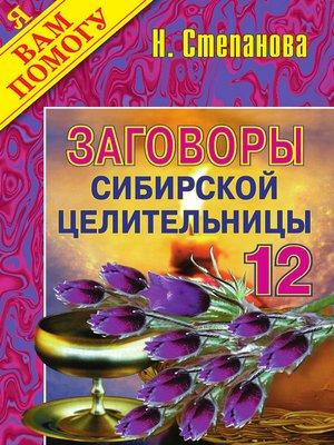 cover image of Заговоры сибирской целительницы. Выпуск 12