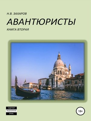 cover image of Авантюристы. Книга 2