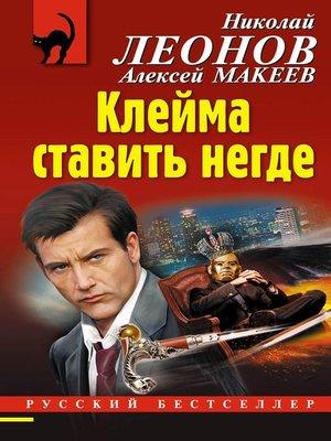 cover image of Клейма ставить негде