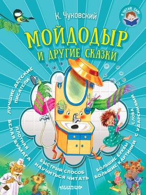 cover image of Мойдодыр и другие сказки