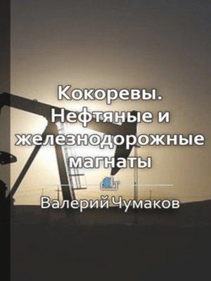 cover image of Кокоревы. Нефтяные и железнодорожные магнаты