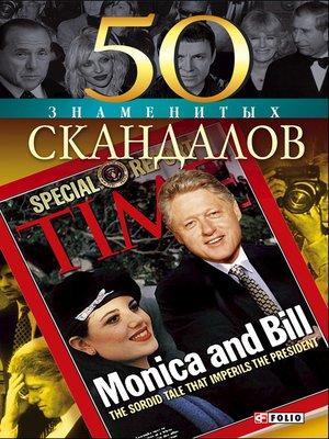 cover image of 50 знаменитых скандалов