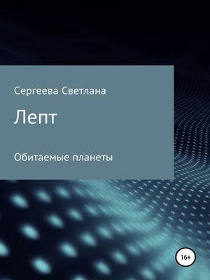 cover image of Лепт