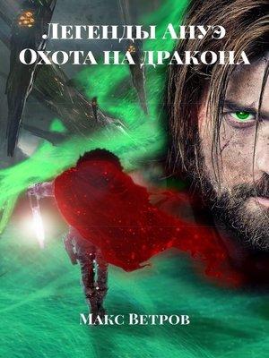 cover image of Легенды Ануэ. Охотанадракона