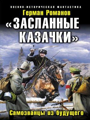 cover image of «Засланные казачки». Самозванцы из будущего
