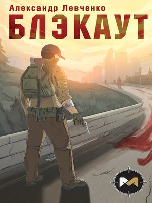 cover image of Блэкаут