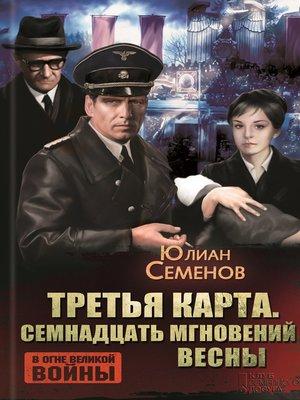 cover image of Третья карта. Семнадцать мгновений весны (сборник)