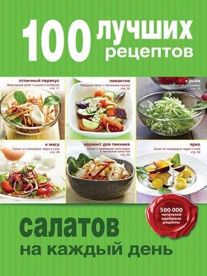 cover image of 100 лучших рецептов салатов на каждый день