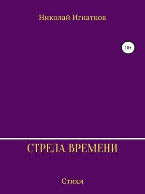 cover image of Стрела времени. Сборник стихотворений