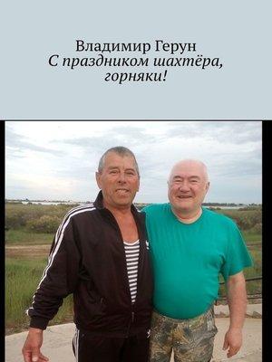 cover image of Спраздником шахтёра, горняки!