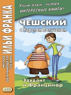 cover image of Чешский с Карелом Полачеком. Эдудант и Францимор / Karel Poláček. Edudant a Francimor