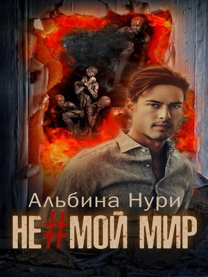 cover image of Не мой мир