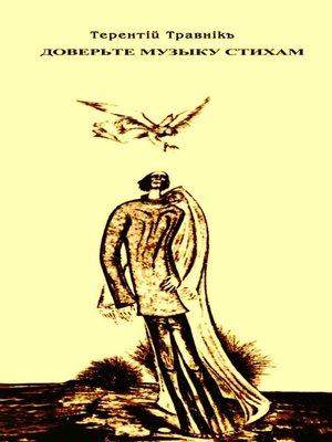 cover image of Доверьте музыку стихам