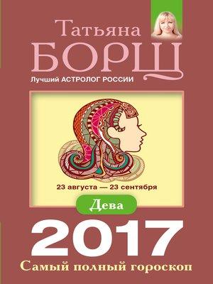 cover image of Дева. Самый полный гороскоп на 2017 год