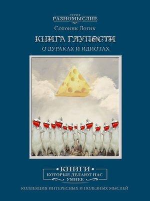 cover image of Книга Глупости