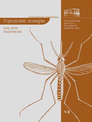 cover image of Городские комары, или «Дети подземелья»